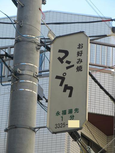 20111218・永福町広告1