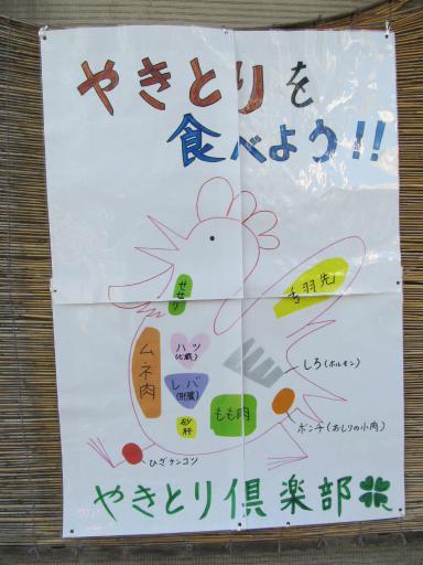 20111218・ビミョー4永福町1