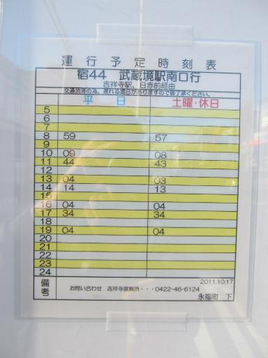 20111218・ビミョー6永福町バス停