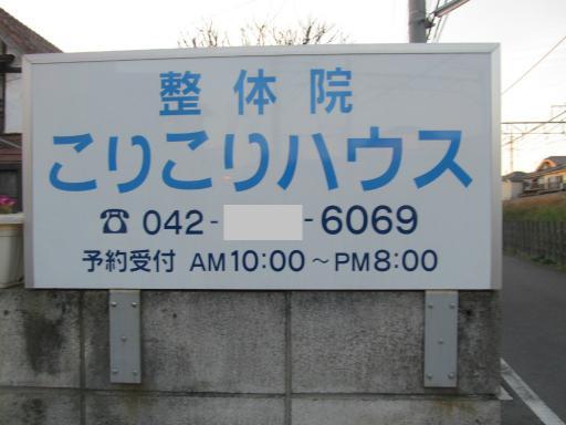20111218・ビミョー9こりこり