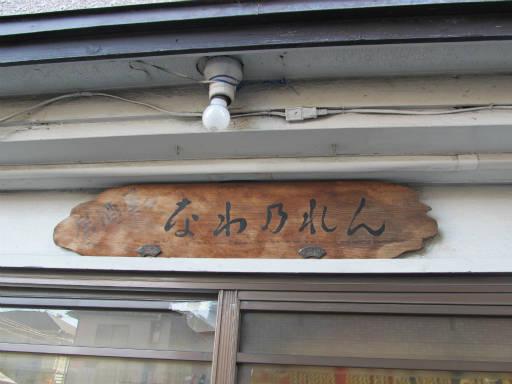 20111218・中野めぐり2-02