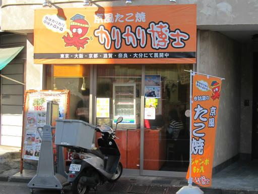 20111218・中野めぐり5-16