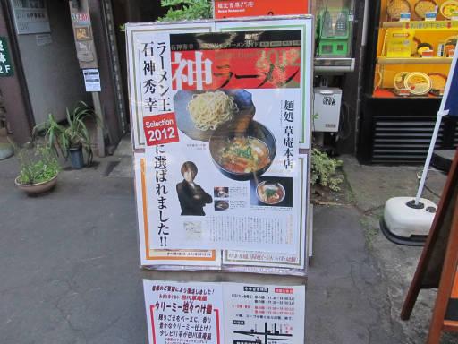 20111218・中野めぐり5-14