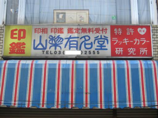 20111218・中野めぐり5-17