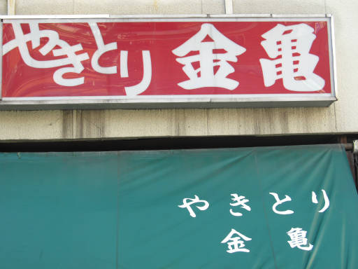 20111218・中野めぐり5-24