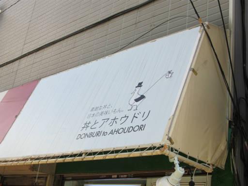 20111218・中野めぐり5-30
