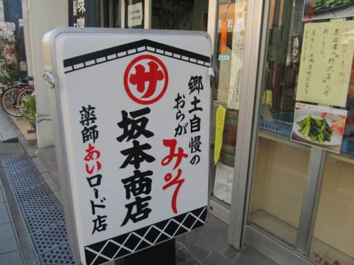 20111218・中野めぐり5-26