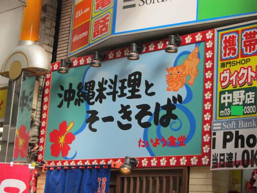 20111218・中野めぐり6-12
