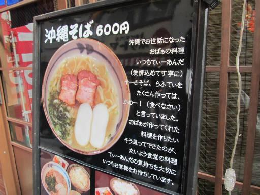 20111218・中野めぐり6-10