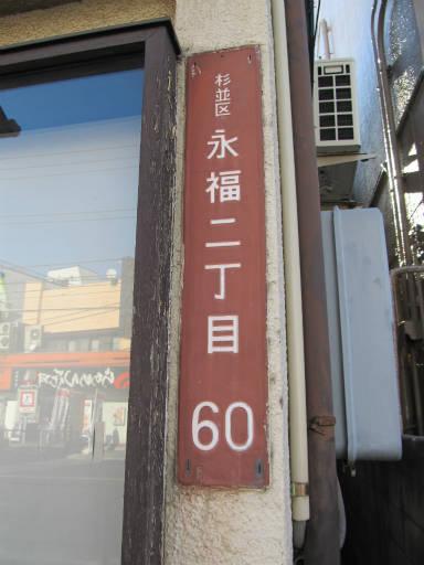 20111218・中野めぐり7-07