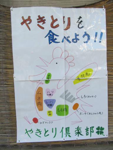 20111218・中野めぐり7-16