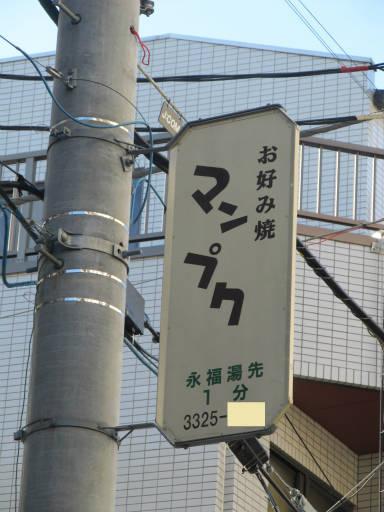 20111218・中野めぐり7-19