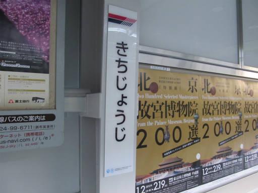 20111218・武蔵野めぐり1-25