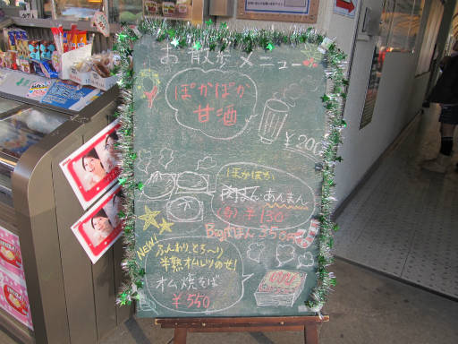 20111218・武蔵野めぐり2-28