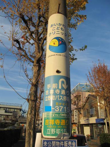 20111218・武蔵野めぐり3-15