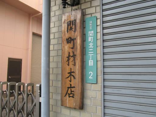 20111218・武蔵野めぐり3-21