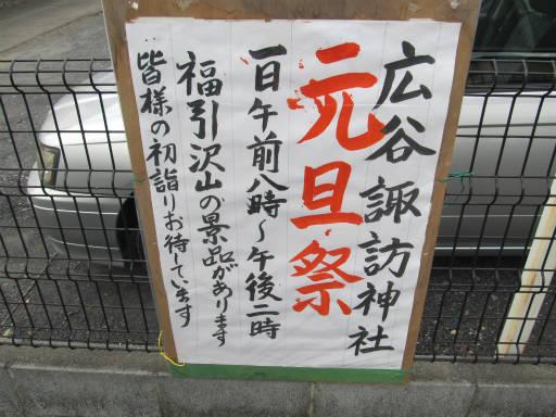 20111225・狭山湖04