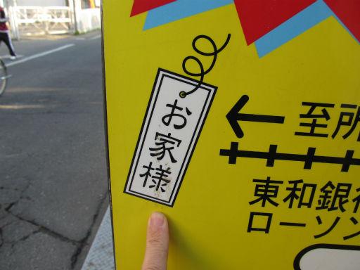20111229・荒幡富士03