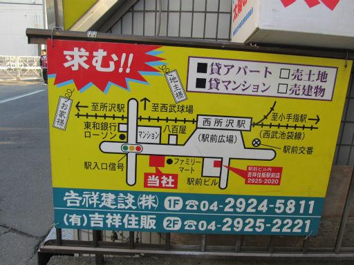 20111229・荒幡富士02
