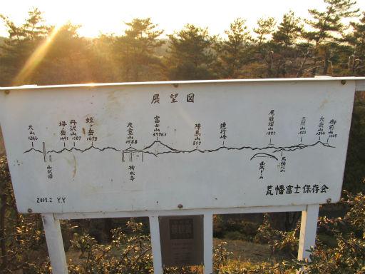 20111229・荒幡富士14