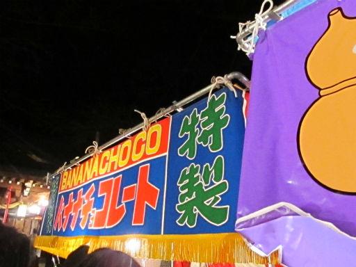 20120101・北野天神初詣16