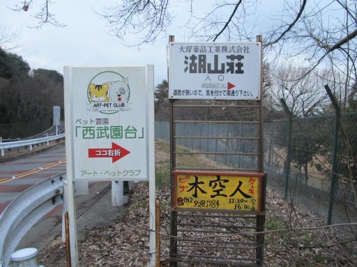 20120122・狭山湖散歩19
