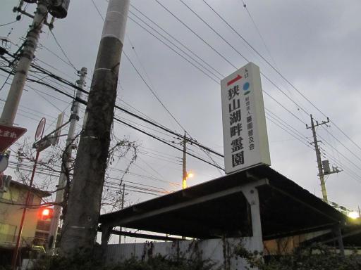 20120122・狭山湖散歩42