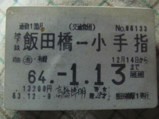 20120125・まぼろしの定期さしかえ