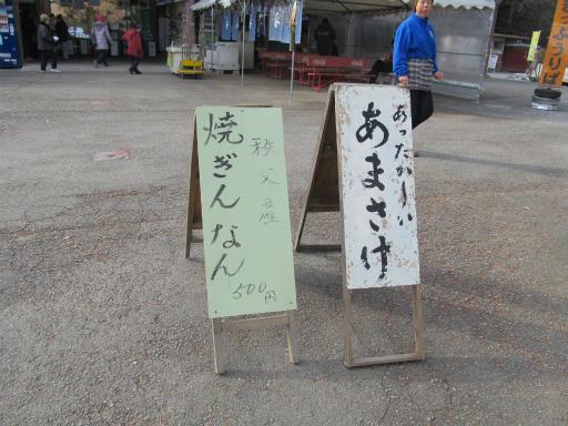 20120127・宝登山2-08