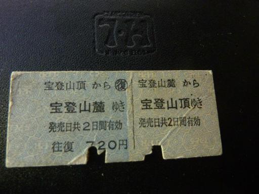 20120127・宝登山2-09-1LT