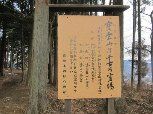 20120127・宝登山3-18P