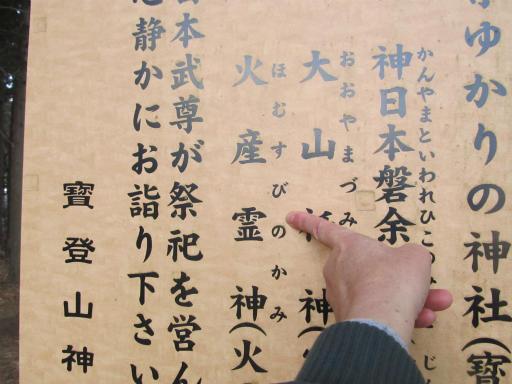 20120127・宝登山3-19P