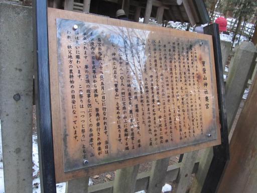 20120127・宝登山4-08P