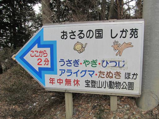 20120127・宝登山4-16P