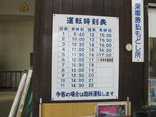 20120127・宝登山4-22P