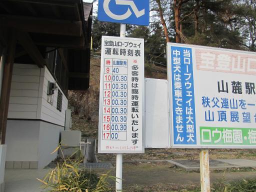 20120127・宝登山4-29P