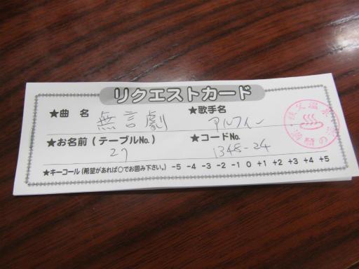 20120127・宝登山5-18P