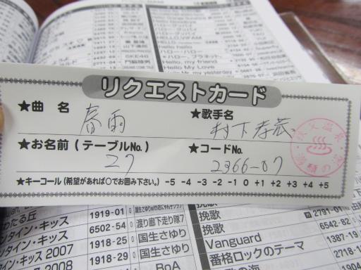 20120127・宝登山5-16P