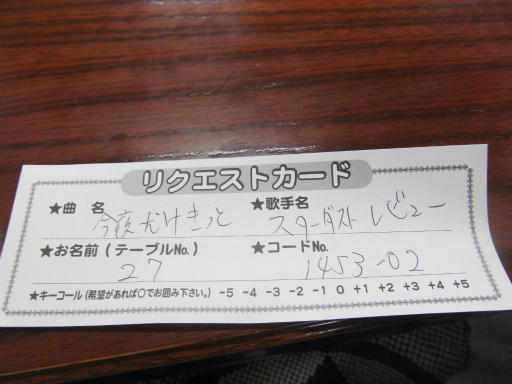 20120127・宝登山5-15P