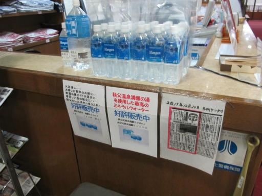 20120127・宝登山5-20P