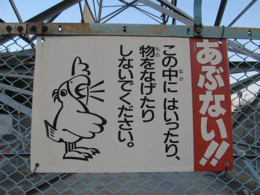 20120129・所沢散歩1-17
