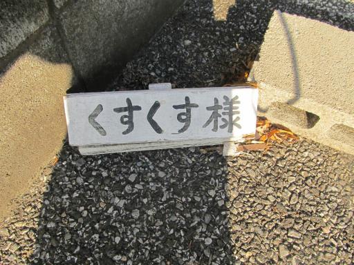 20120129・所沢散歩1-24