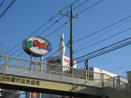 20120129・所沢散歩1-19