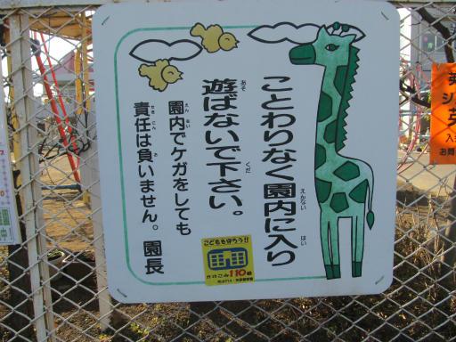 20120129・所沢散歩2-02