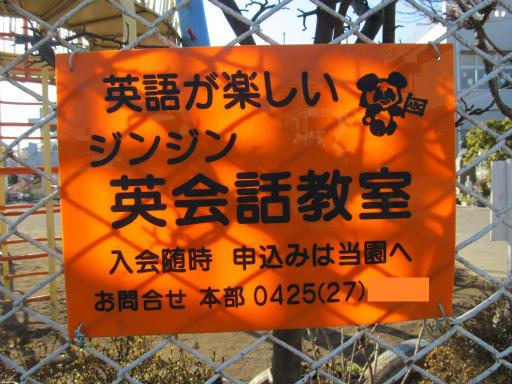 20120129・所沢散歩2-03