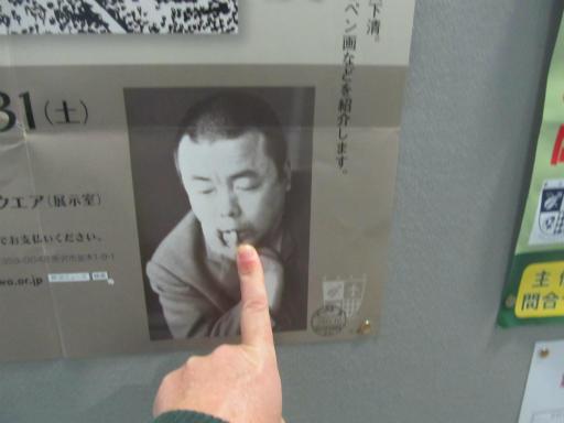 20120129・所沢散歩2-10