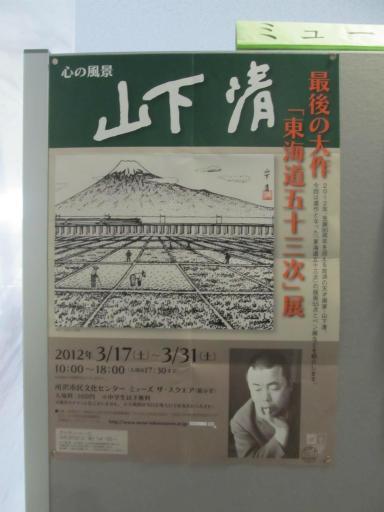 20120129・所沢散歩2-09