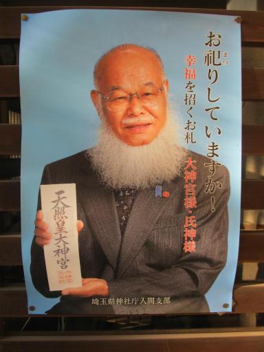 20120129・所沢散歩2-16