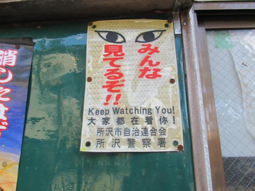 20120129・所沢散歩2-30