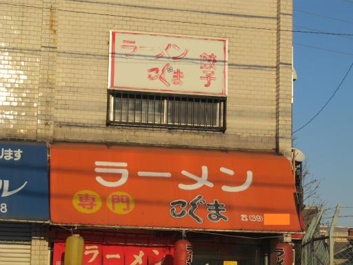 20120129・所沢散歩3-05